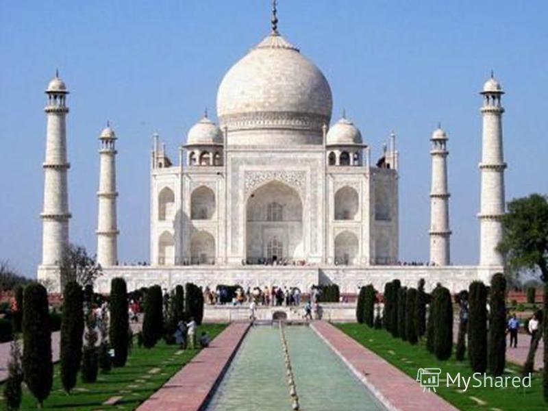 Находится в городе Агра, на территории государства Индия. Мавзолей, воздвигнутый императором Шах- Джаханом в память о любимой жене. Удивительный храм с пятью куполами – центральным большим и четырьмя вокруг – поменьше.. Строительство шло более 20 лет