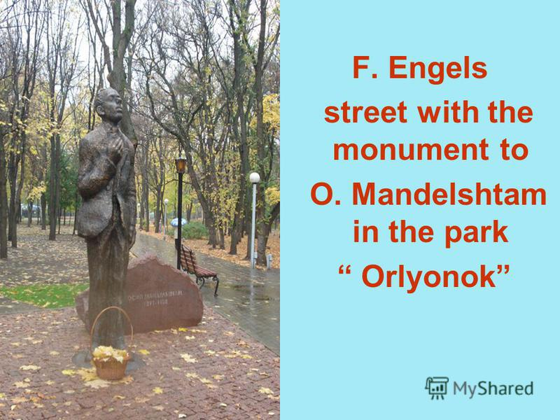 F. Engels street with the monument to O. Mandelshtam in the park Orlyonok