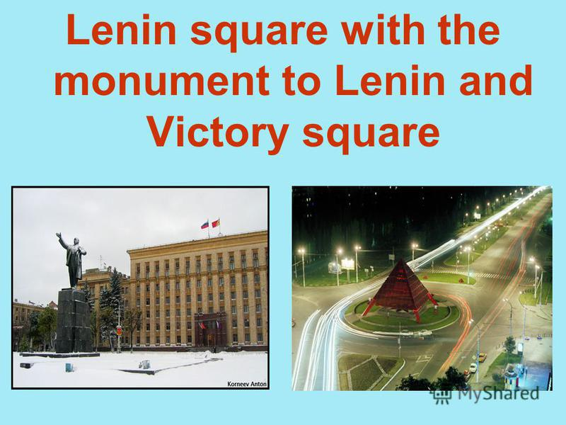 Lenin square with the monument to Lenin and Victory square