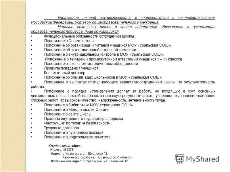 Управление школой осуществляется в соответствии с законодательством Российской Федерации, Уставом общеобразовательного учреждения. Наличие локальных актов в части содержания образования и организации образовательного процесса, прав обучающихся Функци