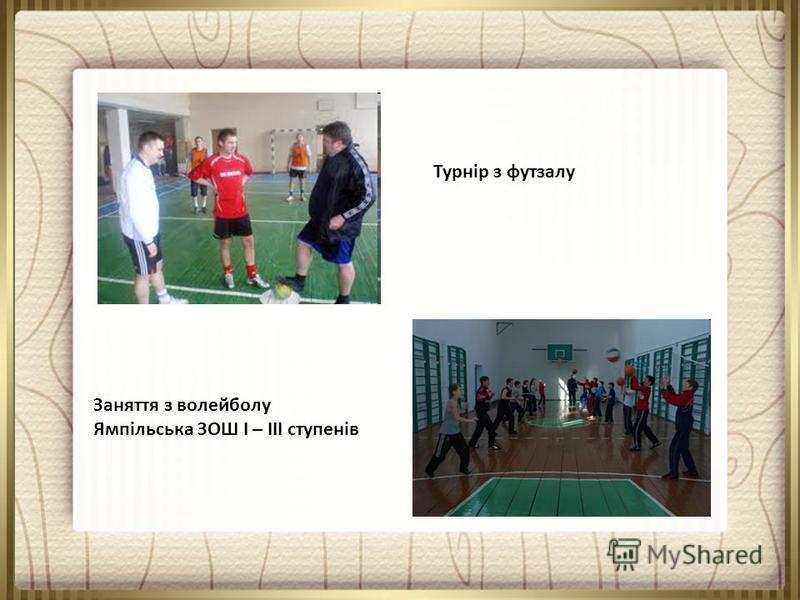 Турнір з футзалу Заняття з волейболу Ямпільська ЗОШ І – ІІІ ступенів