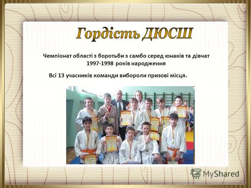 Чемпіонат області з боротьби з самбо серед юнаків та дівчат 1997-1998 років народження Всі 13 учасників команди вибороли призові місця.