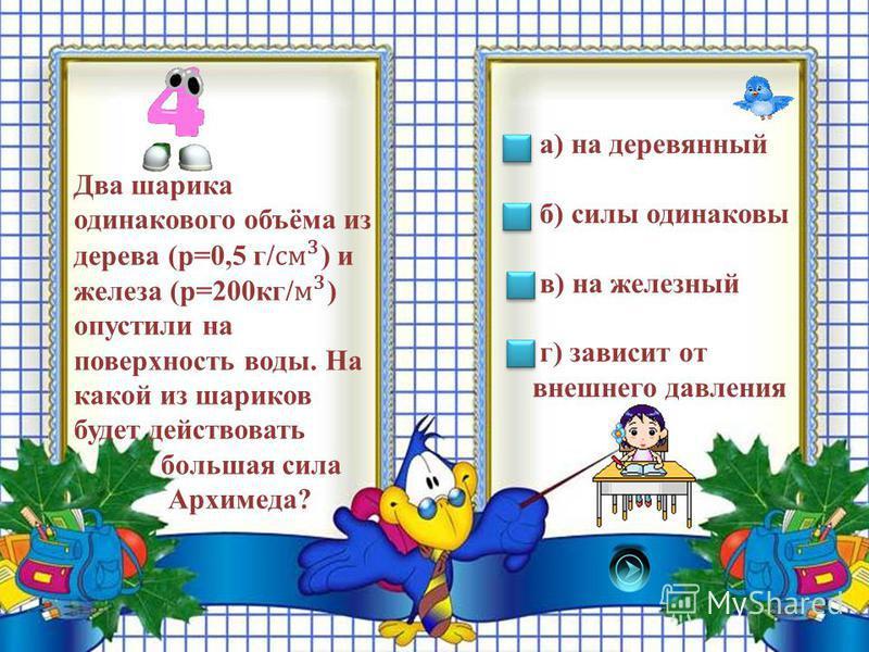 а) 2 Н б) 1 Н в) 100 Н г) 10 Н