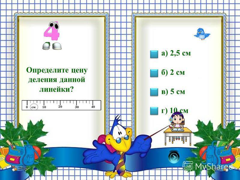 а) бумага б) тетрадь в) воздух г) вода Назовите слово, обозначающее физическое тело?