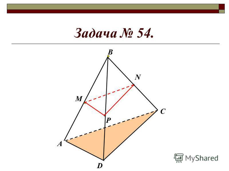 Задача 54. М Р N А В D C