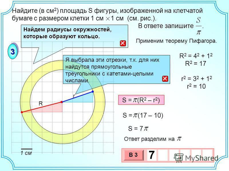 Найдите (в см 2 ) площадь S фигуры, изображенной на клетчатой бумаге с размером клетки 1 см 1 см (см. рис.). В ответе запишите. 33 Найдем радиусы окружностей, которые образуют кольцо. Я выбрала эти отрезки, т.к. для них найдутся прямоугольные треугол