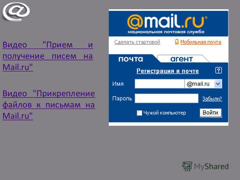 Видео Прикрепление файлов к письмам на Mail.ru Видео Прием и получение писем на Mail.ru