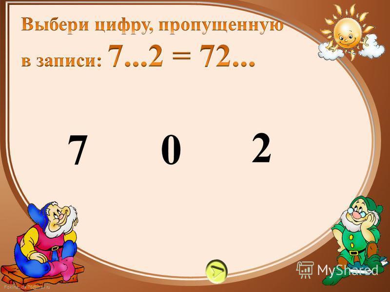 FokinaLida.75@mail.ru 70 2