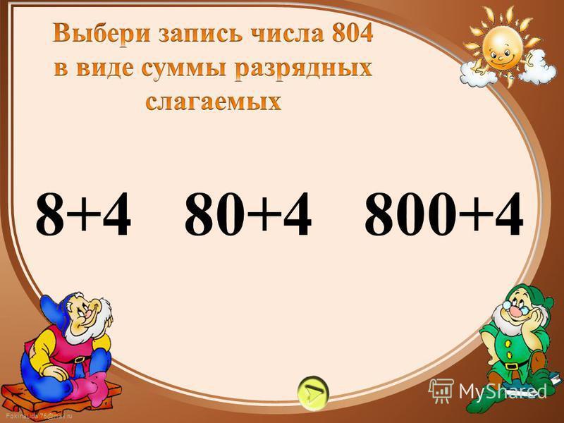 8+480+4800+4