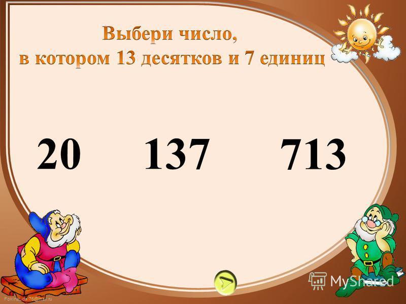 FokinaLida.75@mail.ru 20137 713
