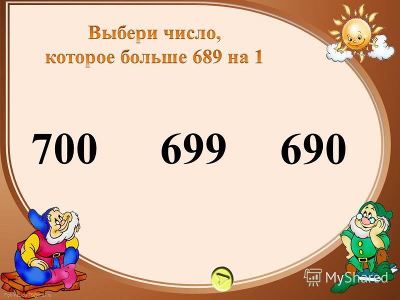 FokinaLida.75@mail.ru 700699 690
