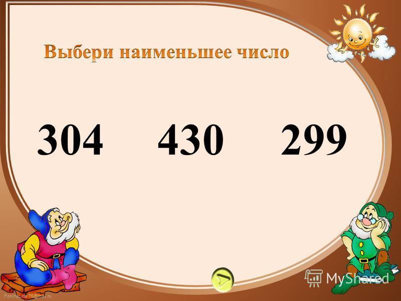 FokinaLida.75@mail.ru 304430299