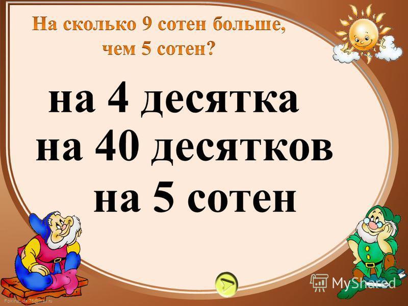 FokinaLida.75@mail.ru на 4 десятка на 5 сотен на 40 десятков