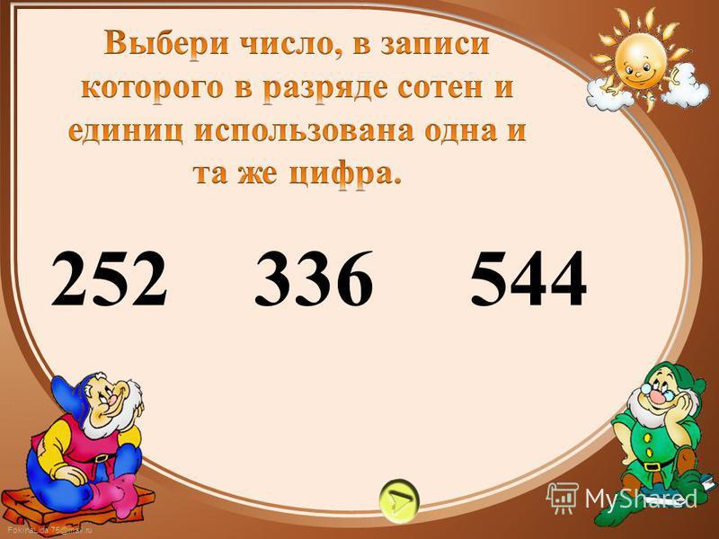 FokinaLida.75@mail.ru 252336544