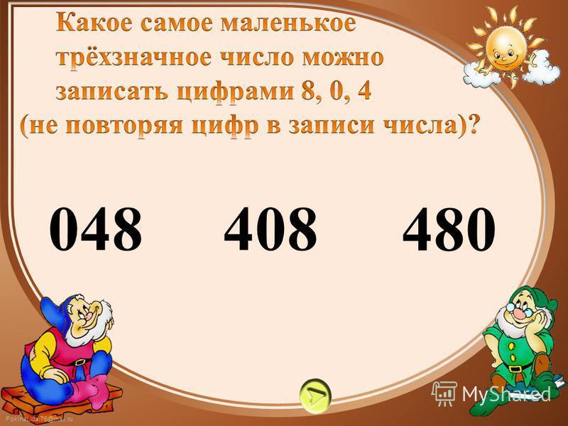 FokinaLida.75@mail.ru 048408 480