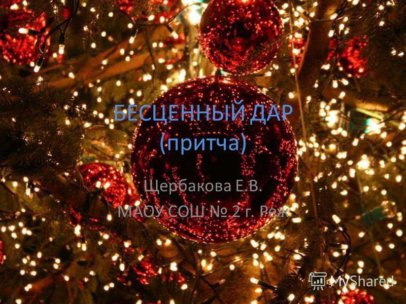 БЕСЦЕННЫЙ ДАР (притча) Щербакова Е.В. МАОУ СОШ 2 г. Реж