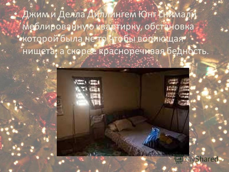Джим и Делла Диллингем Юнг снимали меблированную квартирку, обстановка которой была не то чтобы вопиющая нищета, а скорее красноречивая бедность.