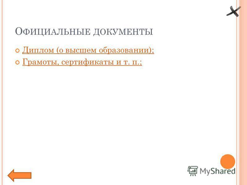 О ФИЦИАЛЬНЫЕ ДОКУМЕНТЫ Диплом (о высшем образовании); Грамоты, сертификаты и т. п.;