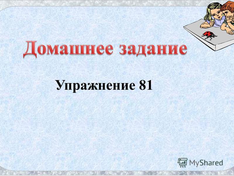 Упражнение 81