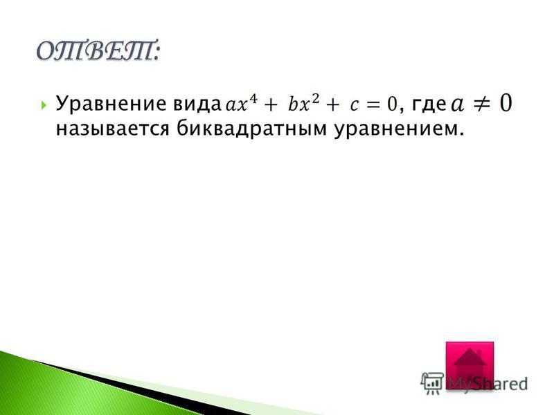 Уравнение вида, где называется биквадратным уравнением.