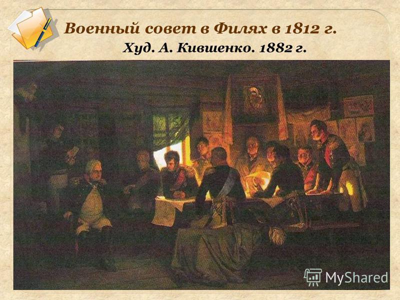 Военный совет в Филях в 1812 г. Худ. А. Кившенко. 1882 г.