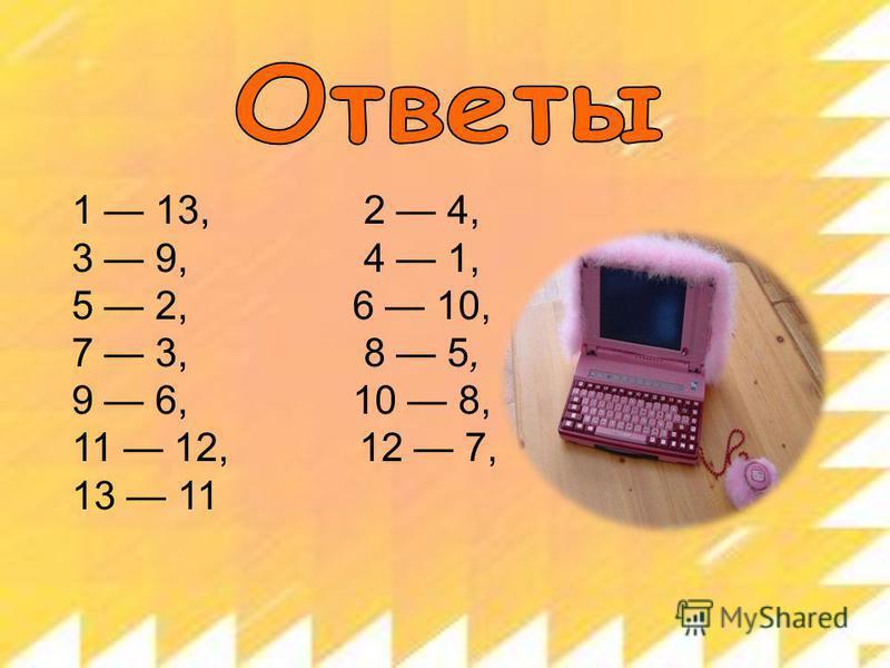 1 13, 2 4, 3 9, 4 1, 5 2, 6 10, 7 3, 8 5, 9 6, 10 8, 11 12, 12 7, 13 11