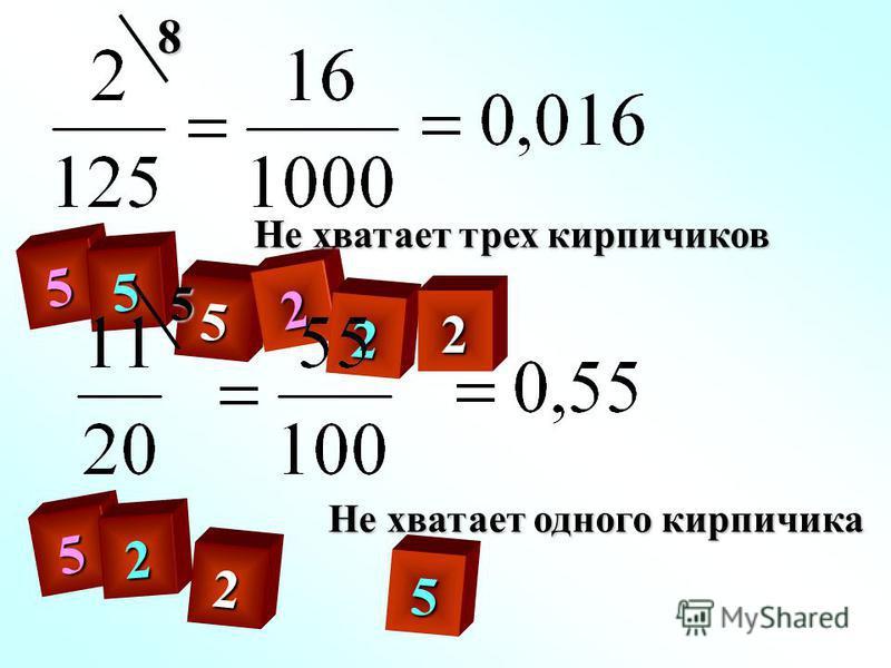 5 5 5 2 2 28 2 5 2 55 Не хватает трех кирпичиков Не хватает одного кирпичика
