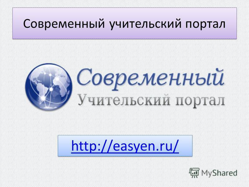 Современный учительский портал http://easyen.ru/