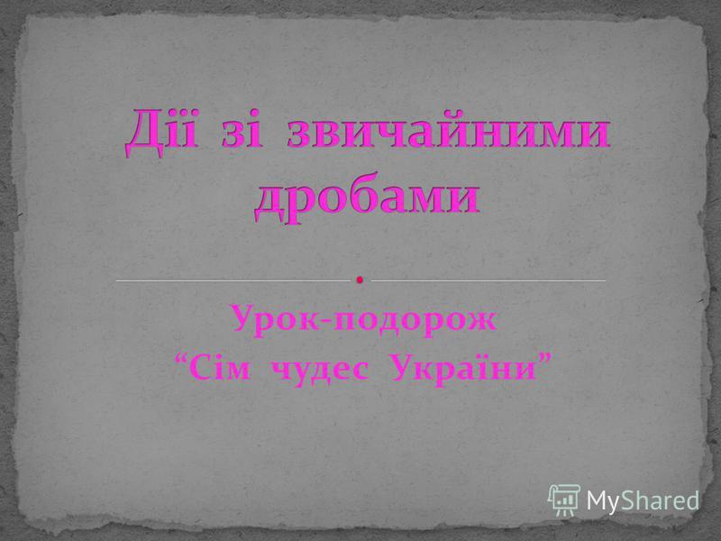 Урок-подорож Сім чудес України