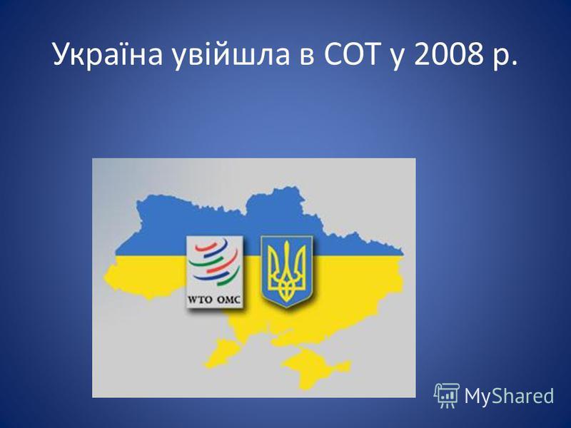 Україна увійшла в СОТ у 2008 р.