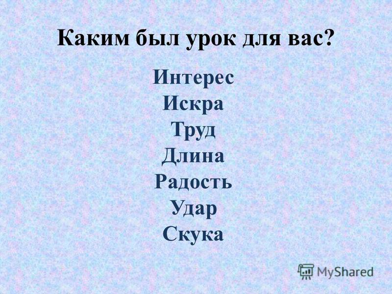 Проверь себя: 1. А) 2. А) 3. В) 4. А) 5. Б) 6. Б)