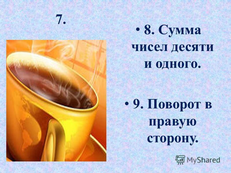 5. 6. Синоним к слову «успех».
