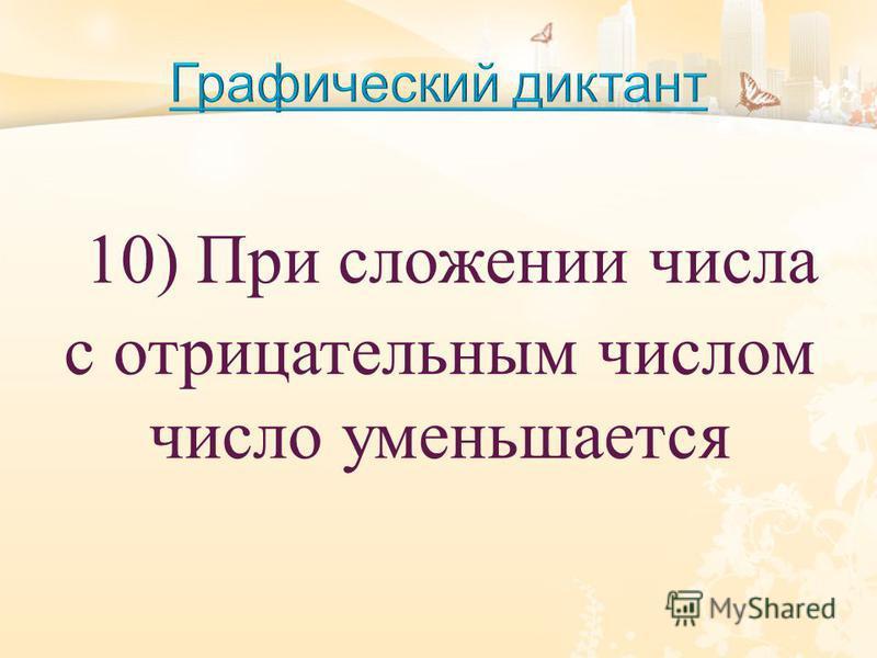 10) При сложении числа с отрицательным числом число уменьшается