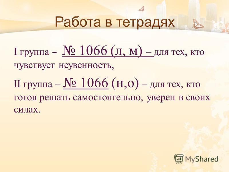 I группа – 1066 ( л, м ) – для тех, кто чувствует неувенность, II группа – 1066 ( н, о ) – для тех, кто готов решать самостоятельно, уверен в своих силах.