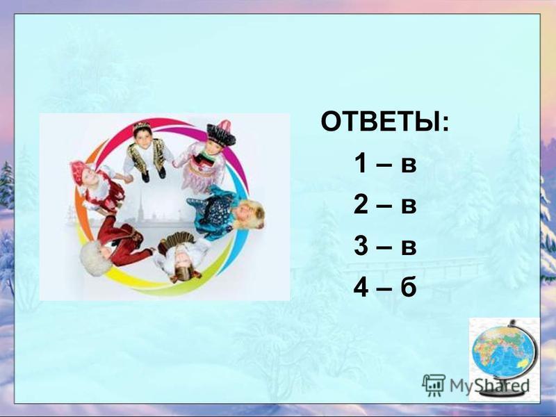 ОТВЕТЫ: 1 – в 2 – в 3 – в 4 – б