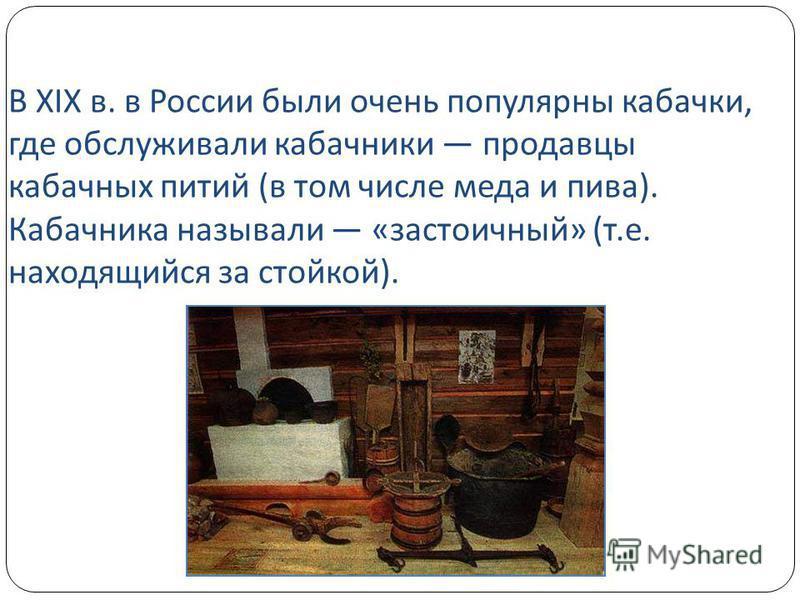 В Х I Х в. в России были очень популярны кабачки, где обслуживали кабанчики продавцы табачных питий ( в том числе меда и пива ). Кабачника называли « застоичный » ( т. е. находящийся за стойкой ).