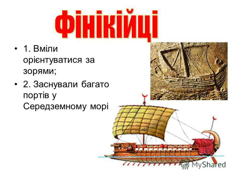 1. Вміли орієнтуватися за зорями; 2. Заснували багато портів у Середземному морі