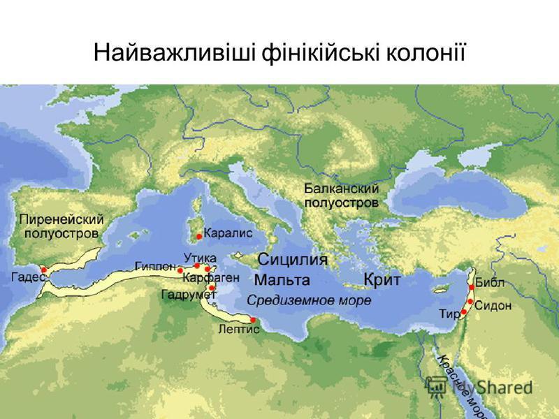Найважливіші фінікійські колонії