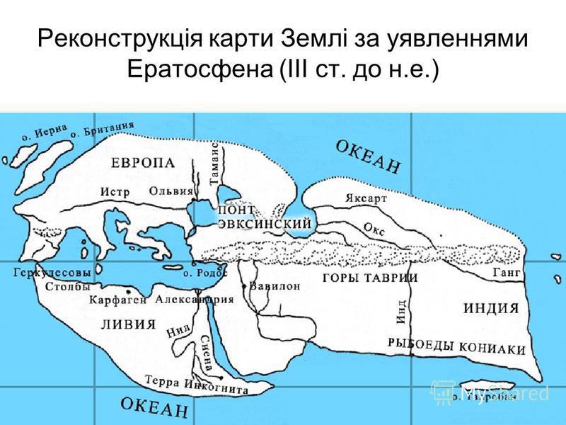 Реконструкція карти Землі за уявленнями Ератосфена (ІІІ ст. до н.е.)