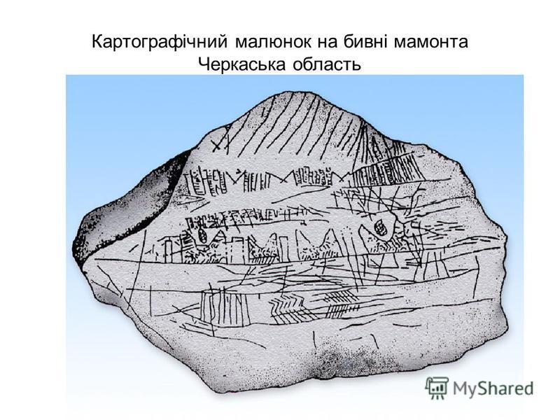 Картографічний малюнок на бивні мамонта Черкаська область