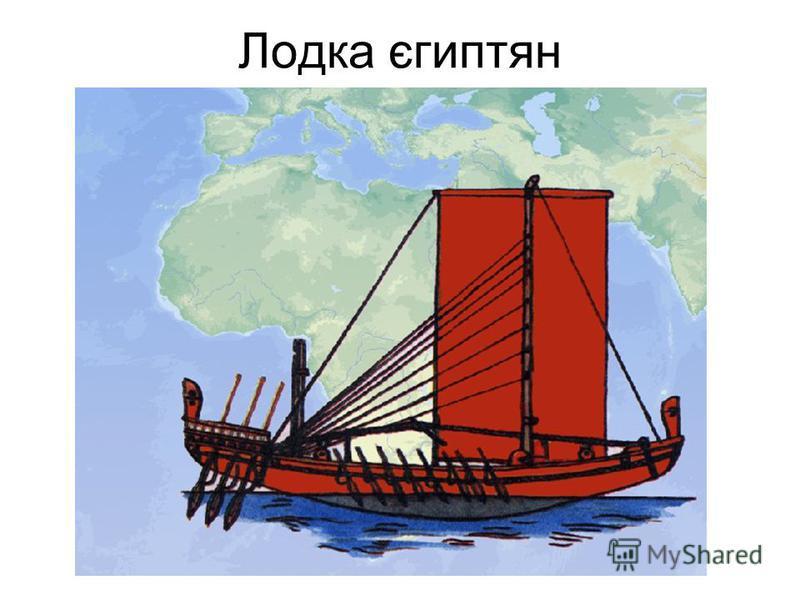 Лодка єгиптян