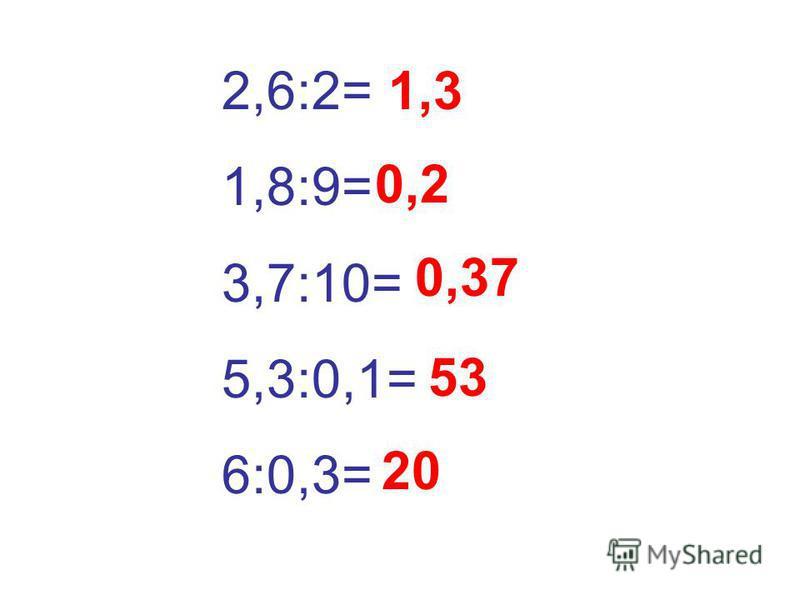 2,6:2= 1,8:9= 3,7:10= 5,3:0,1= 6:0,3= 1,3 0,2 0,37 53 20