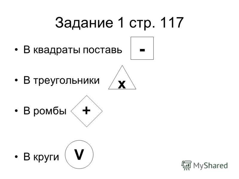 Задание 1 стр. 117 В квадраты поставь В треугольники В ромбы В круги - х + V