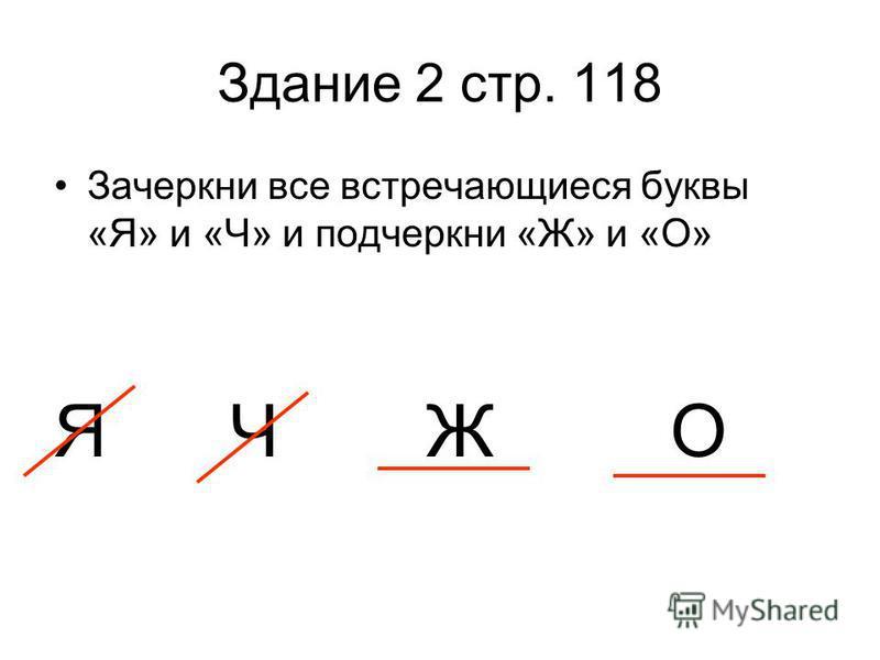 Здание 2 стр. 118 Зачеркни все встречающиеся буквы «Я» и «Ч» и подчеркни «Ж» и «О» ЯЧ ЖО