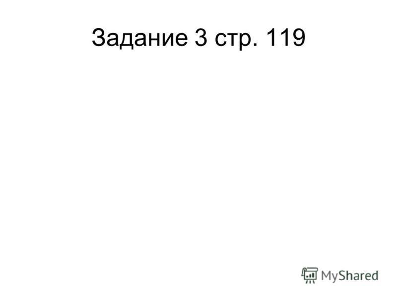 Задание 3 стр. 119