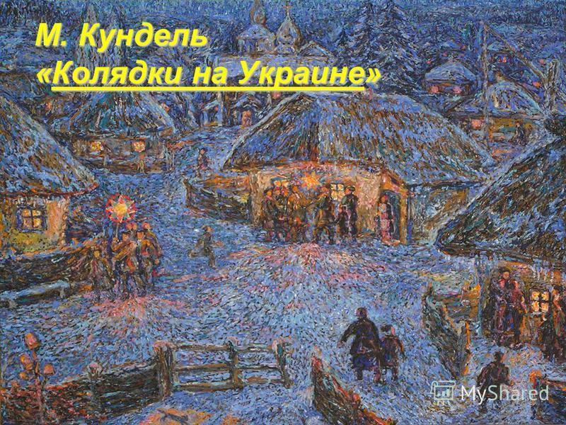 М. Кундель «Колядки на Украине»