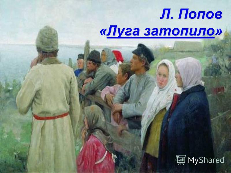 Л. Попов «Луга затопило»