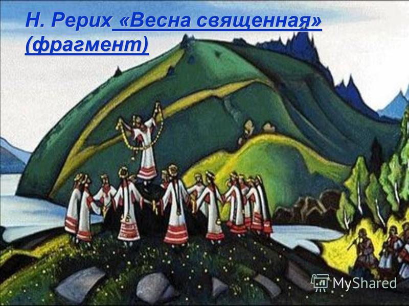 Н. Рерих «Весна священная» (фрагмент)