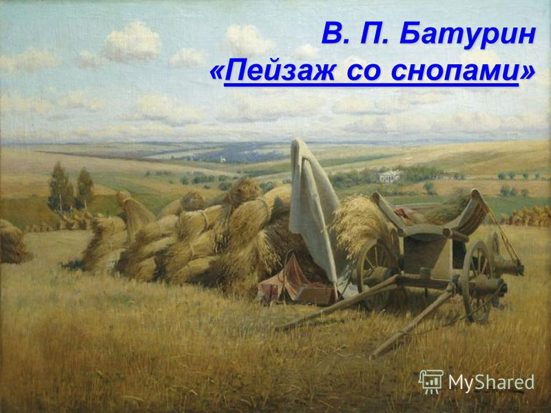 В. П. Батурин «Пейзаж со снопами»