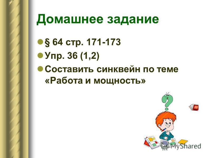 Домашнее задание § 64 стр. 171-173 Упр. 36 (1,2) Составить синквейн по теме «Работа и мощность»